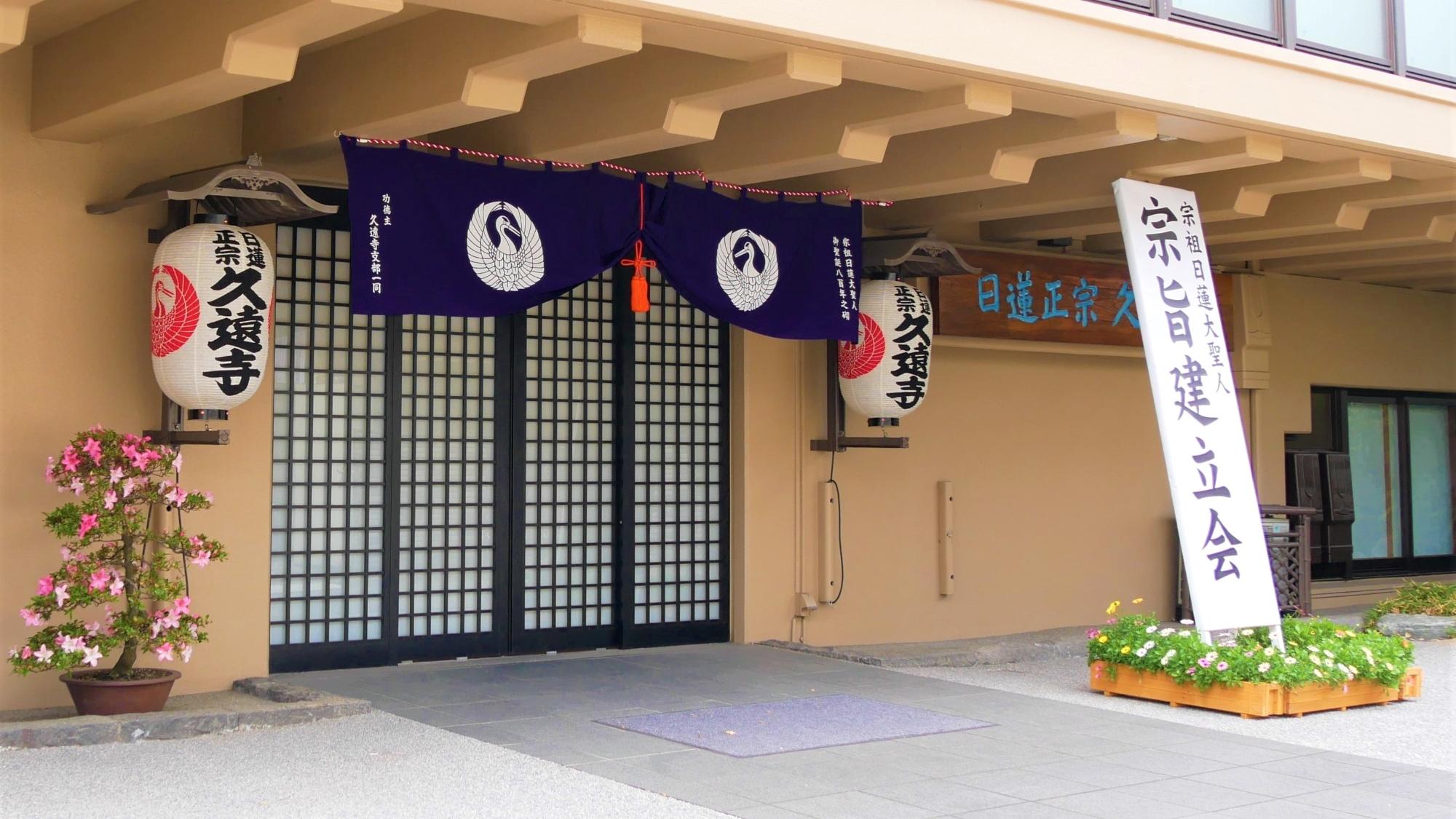 久遠寺の紹介