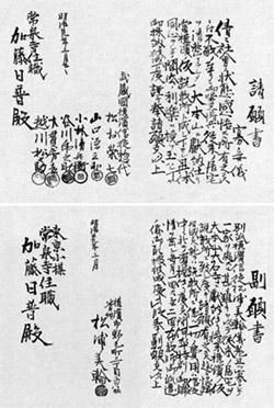 横浜教会所設立の請願書および副願書|明治29年(1870年)3月