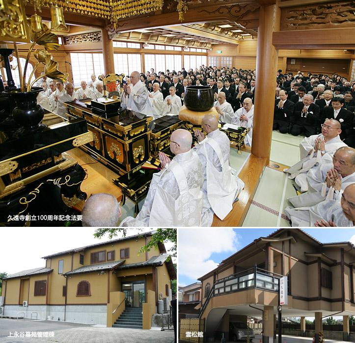 久遠寺創立100周年記念法要|平成19年(2007年)12月5日