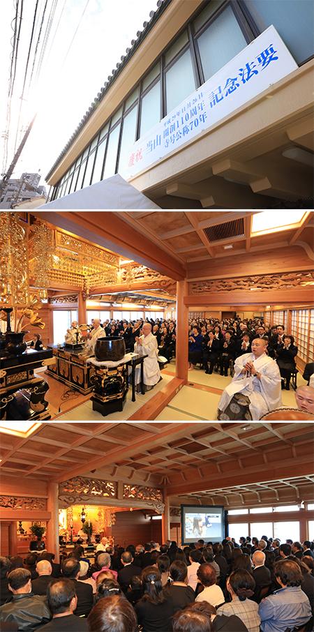 久遠寺創立110周年・寺号公称70年記念法要|平成29年11月26日