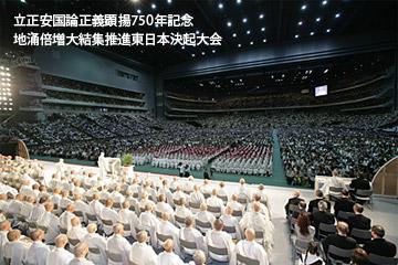立正安国論正義顕揚750年記念地涌倍増大結集推進東日本決起大会|平成20年(2008年)6月15日
