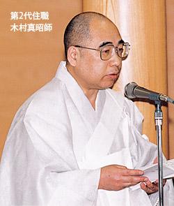 第2代住職・木村真昭師