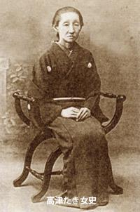 高津たき女史
