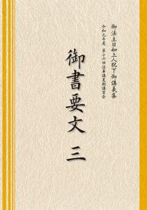 御法主日如上人猊下御講義集/『御書要文3』|大日蓮出版
