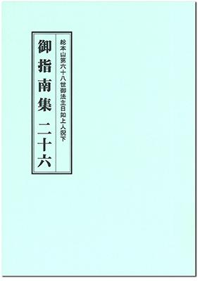 総本山第68世御法主日如上人猊下/『御指南集26』|大日蓮出版