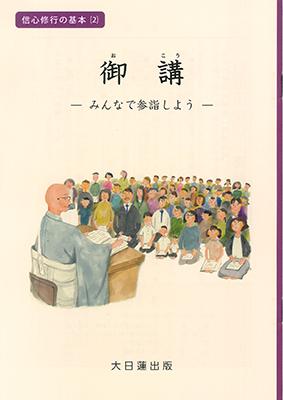 信心修行の基本⑵/御講―みんなで参詣しよう―|大日蓮出版