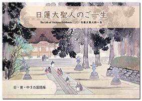 日蓮大聖人のご一生 日・英・中3カ国語版/(The Life of Nichiren Daishonin/日蓮大聖人的一生)|大日蓮出版