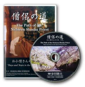 僧侶の道  お小僧さんの1日、1年。(DVD)